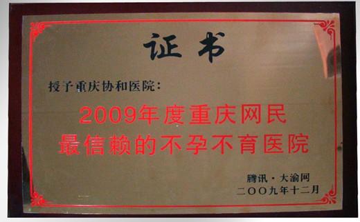 重庆网民信赖的不孕不育医院